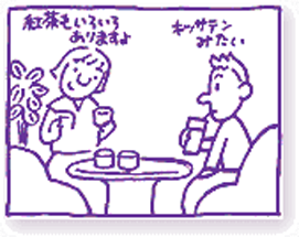2)ご来社・内容説明