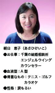 朝日 恵子(あさひけいこ)●お仕事:千葉の結婚相談所エンジェルウイングカウンセラー