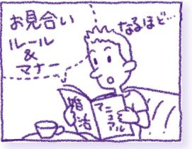 2)お見合い