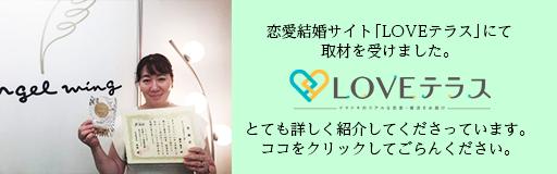 """""""結婚相談所の取材"""""""